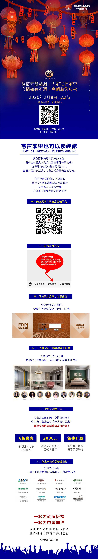 2.8元宵节长图.jpg